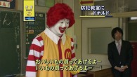 "Meet Donald McDonald. No, it may LOOK like Ronald, but this is Donald. At least in Japan…I guess the dropped the ""RO"" because Japanese can't pronounce the ""R."" The caption..."