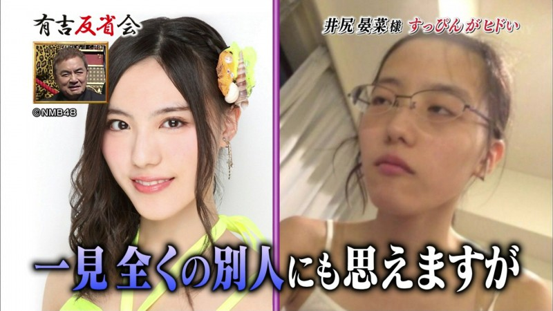 ijiri anna makeup 6